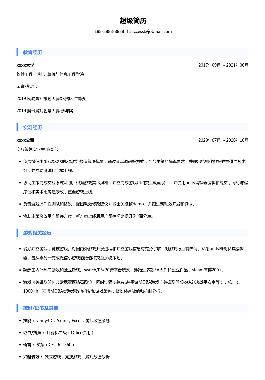 搜狐畅游-游戏策划 (校招) 简历模板