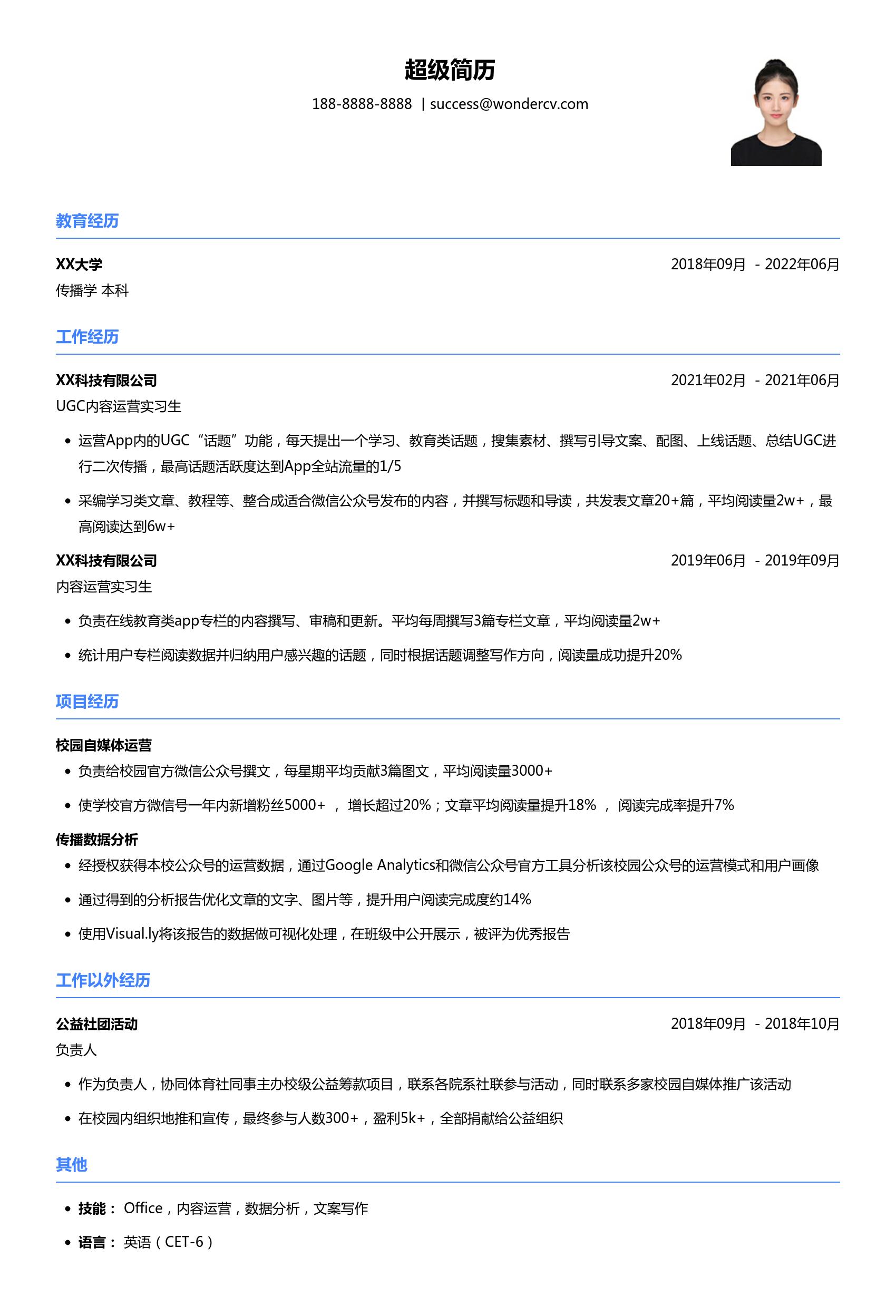 2022秋招简历模板
