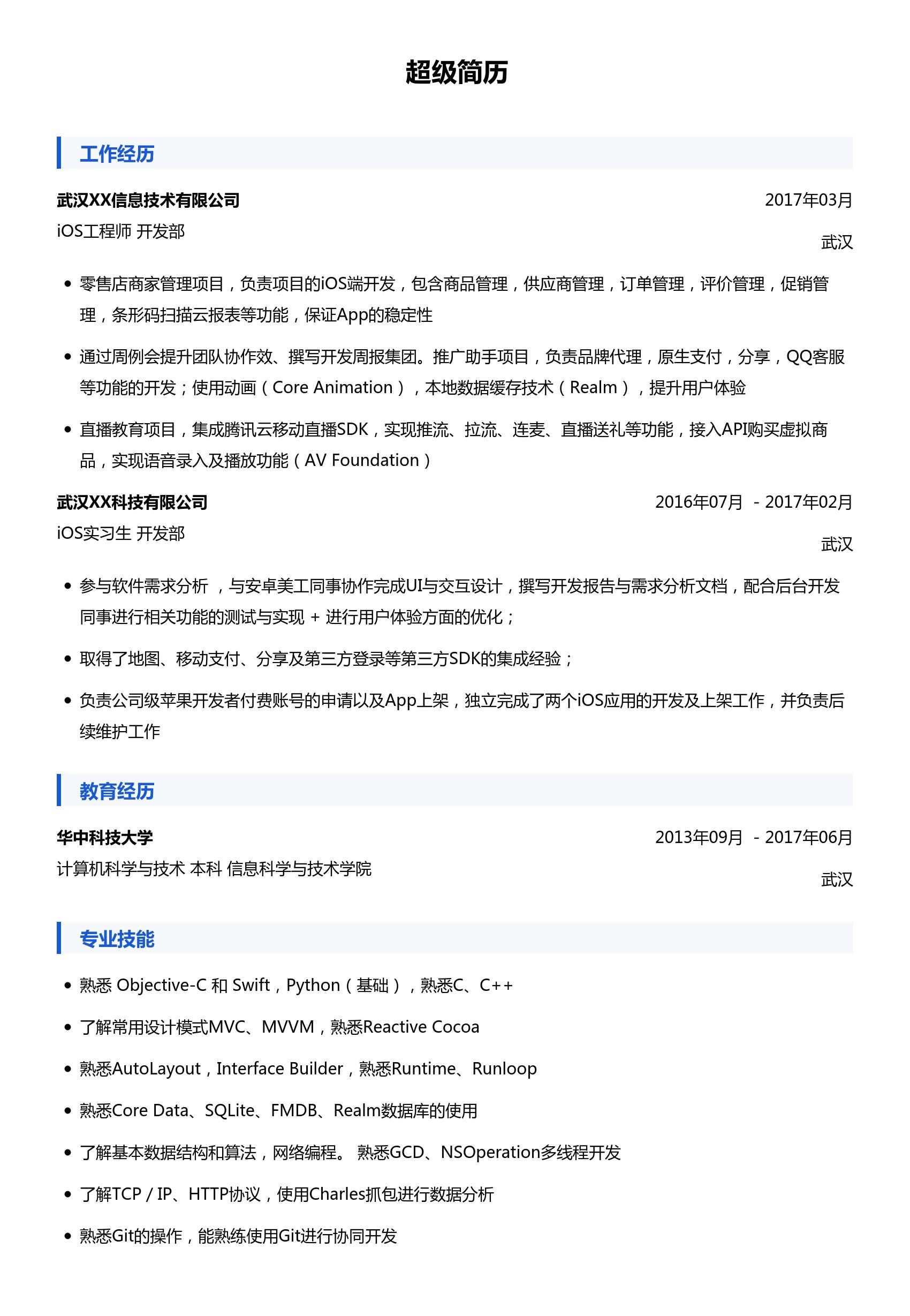 iOS简历模板