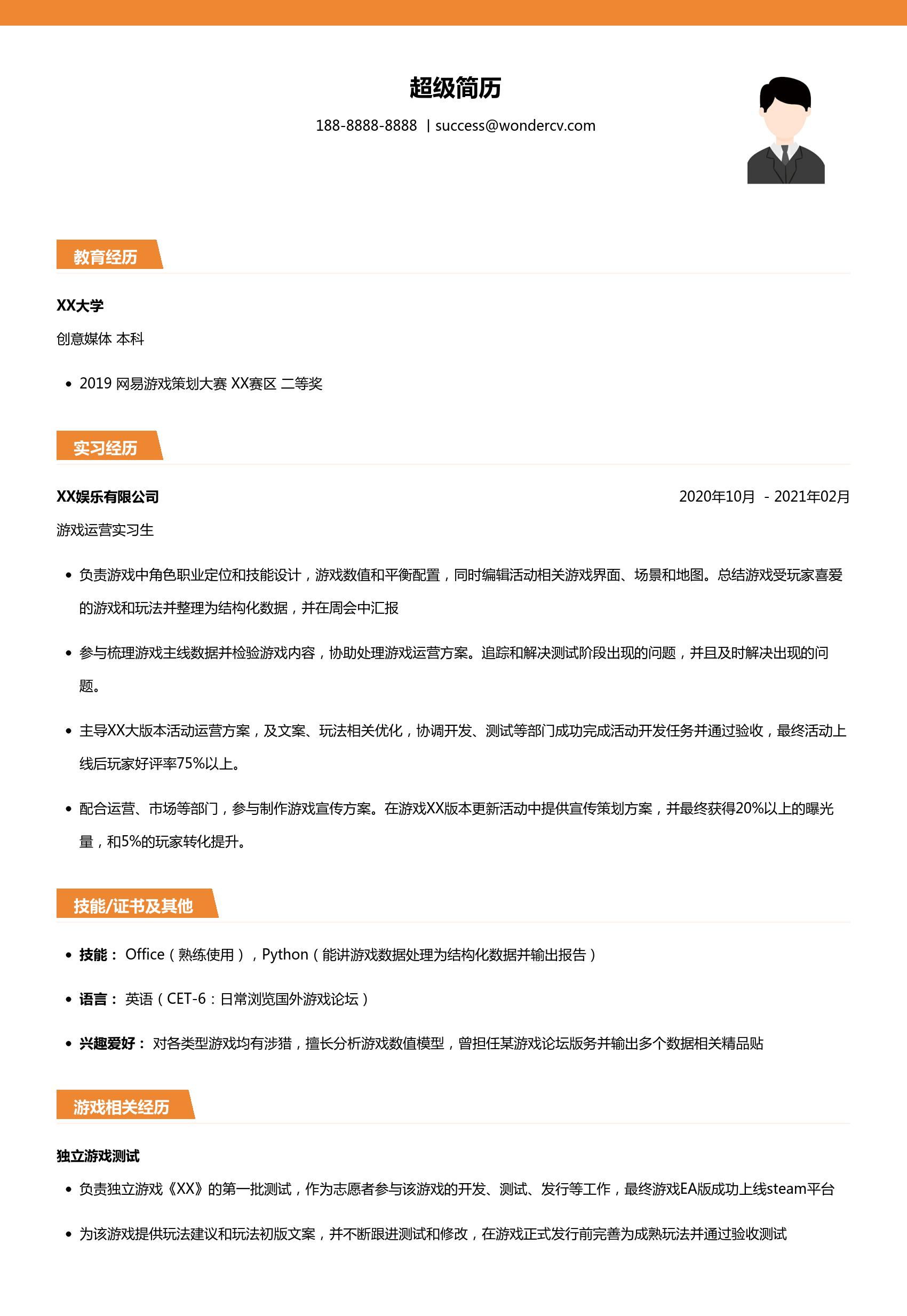 莉莉丝 2022校招简历模板